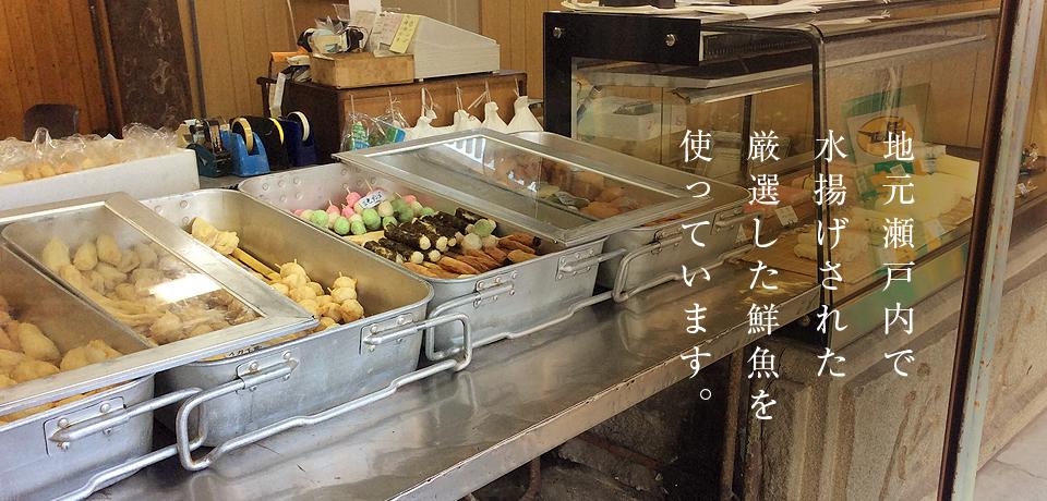 地元瀬戸内ので水揚げされた厳選した鮮魚を使っています。